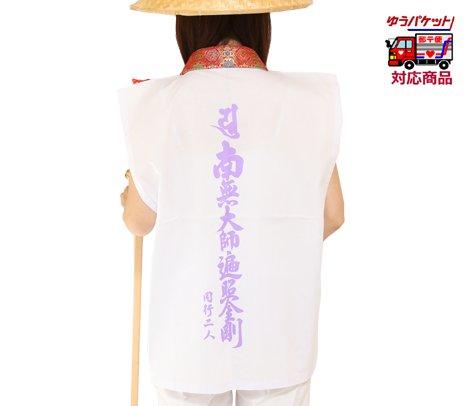 カラー背文字 着用白衣(背文字入 袖無し)