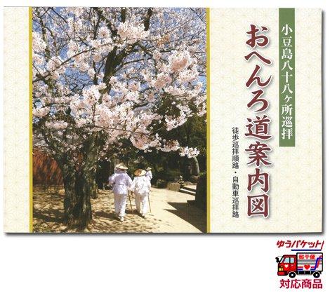 小豆島おへんろ道案内図(2016年2月改訂 最新版)