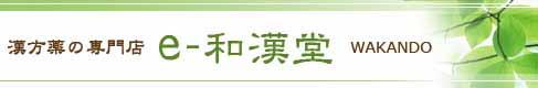 漢方の専門店 e-wakando「和漢堂」 ショッピング