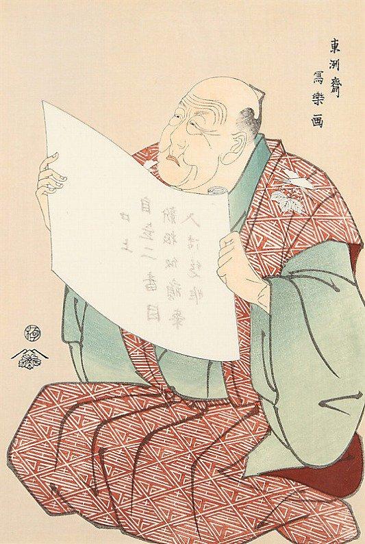 都座楽屋頭取(篠塚浦右衛門)口上図