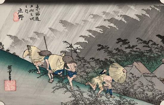庄野 白雨(特大版 額あり)