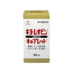 キヨーレオピン キャプレットw 50錠(第3類医薬品)