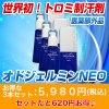 オドジェルミNEO 60ml 3本セット(送料無料)