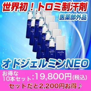 オドジェルミNEO 60ml 10本セット(送料無料)