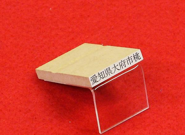 一行ゴム印 (3.5mm×25mmタイプ)