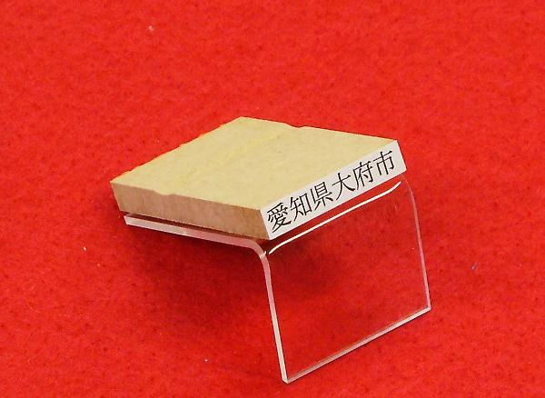 一行ゴム印 (4.5mm×27mmタイプ)