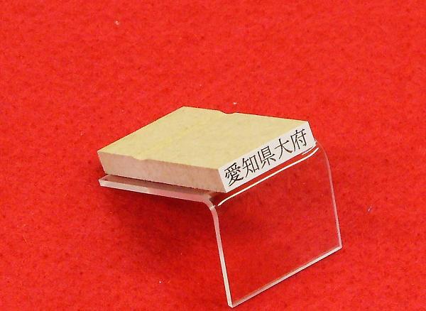 一行ゴム印 (5.5mm×27mmタイプ)
