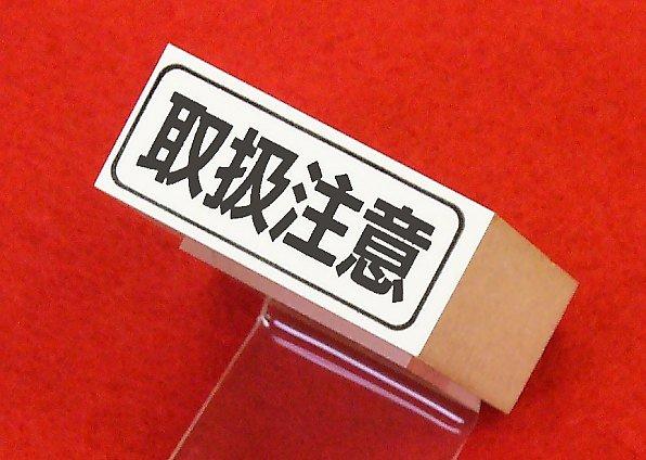 封筒用ゴム印(中タイプ)