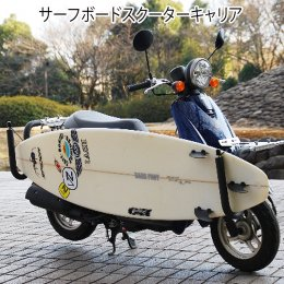 サーフボードスクーターキャリアセット CAP キャップ  サーフボードキャリア スクーターキャリア