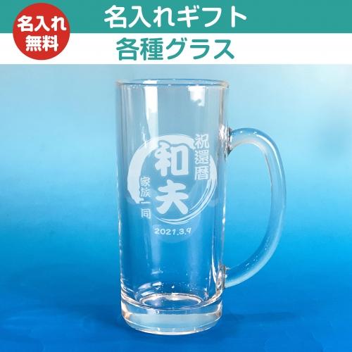 《名入れギフト》各種グラス