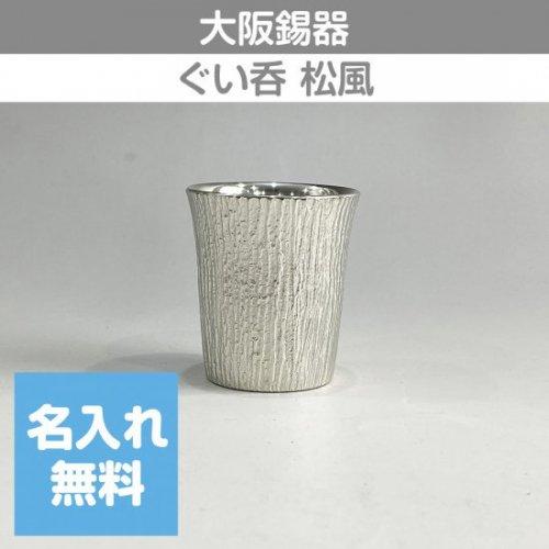 【名入れギフト】大阪錫器  ぐい呑 松風・白  55mL  9-1 桐箱入り