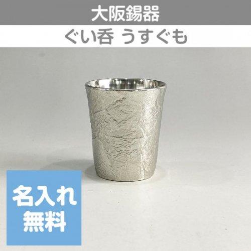 【名入れギフト】大阪錫器 ぐい呑 うすぐも 55mL 9-2-2 桐箱入り