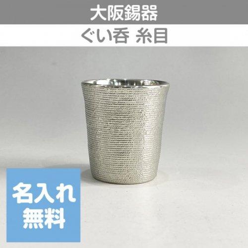 【名入れギフト】大阪錫器 ぐい呑 糸目 55mL 9-15-2 桐箱入り