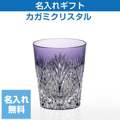 江戸切子 ロックグラス<笹っ葉に麻の葉紋>T557-2472-CMP
