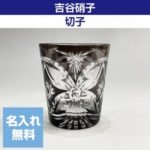 【名入れギフト】蝶 フリーカップ 250mL CO-13SM