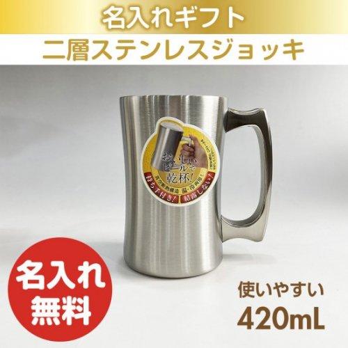 【名入れギフト】飲みごろジョッキシルバー 420mL