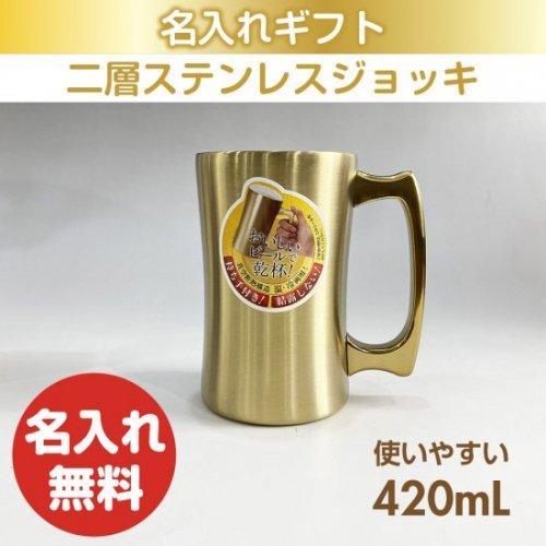 【名入れギフト】飲みごろジョッキGD 420mL