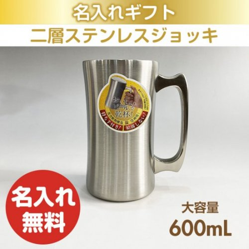【名入れギフト】飲みごろジョッキシルバー 600mL