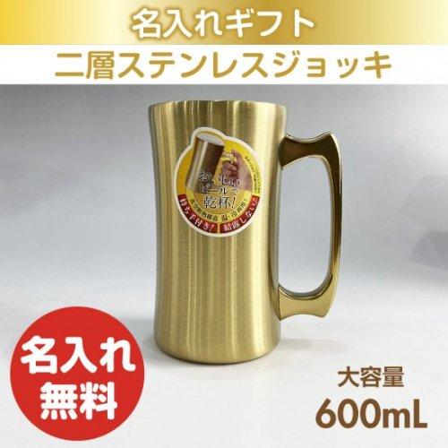【名入れギフト】飲みごろジョッキGD 600mL