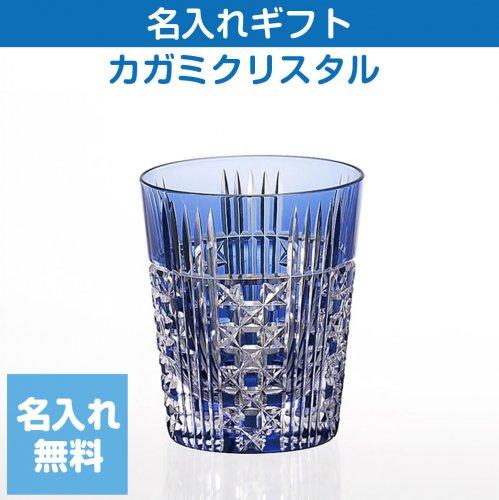 【カガミクリスタル】江戸切子 ロックグラス 230mL T557-2471-CCB【名入れ無料】