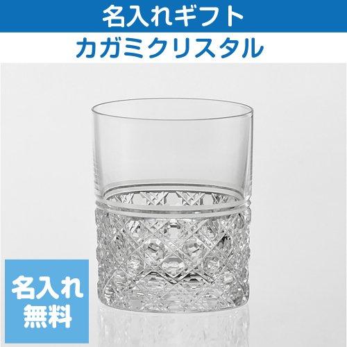 【カガミクリスタル】ロックグラス 240mL T444-1【名入れ無料】
