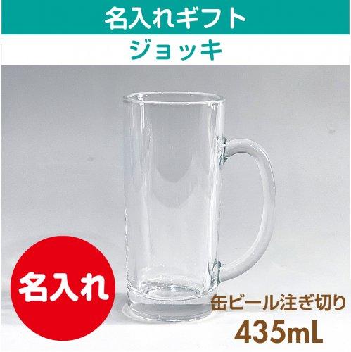 【名入れギフト】ビールジョッキ 435mL P-06431  和風デザイン