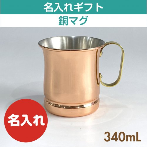 【名入れギフト】銅ビアマグ  S-588 340mL