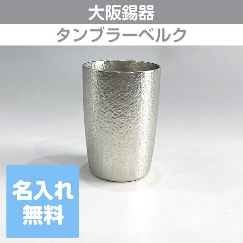 【名入れギフト】大阪錫器 タンブラーベルク 16-5-1 240mL 中・桐箱入り