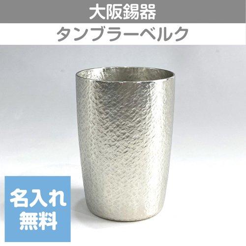 【名入れギフト】大阪錫器/タンブラーベルク 16-6-1 300ml 大・桐箱入り