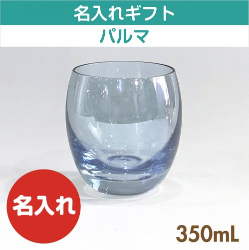【名入れギフト】パルマタンブラーブルー 350mL 41225