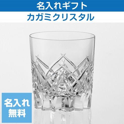 【カガミクリスタル】ロックグラス 260mL T751-2827【名入れ無料】