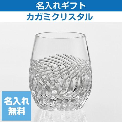 【カガミクリスタル】ロックグラス<麦畑> 250mL T741-2807【名入れ無料】