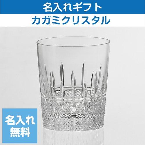 【カガミクリスタル】ロックグラス 250mL T493-1521【名入れ無料】