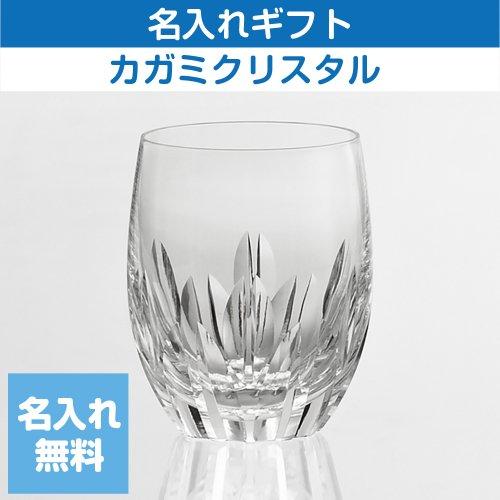 【カガミクリスタル】ロックグラス 330mL T428-640【名入れ無料】