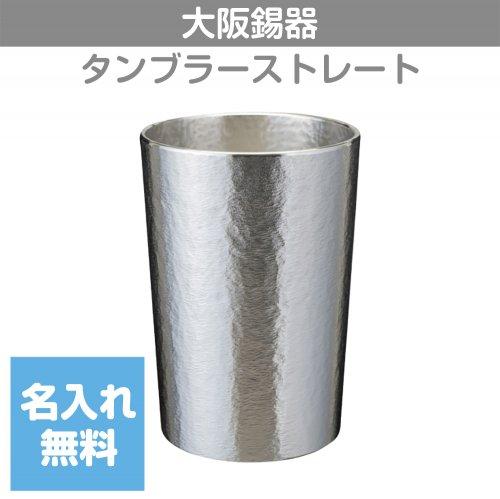 【名入れギフト】大阪錫器/タンブラーストレート 280ml 桐箱入り