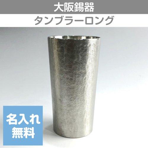 【名入れギフト】大阪錫器/タンブラーロング 330ml 桐箱入り