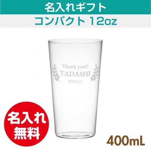 【名入れギフト】木村硝子店 コンパクト 12ozタンブラー 400ml (ハンドメイド)