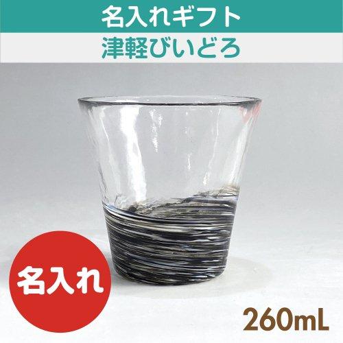 【名入れギフト】津軽びいどろ 墨 260mL  F71456