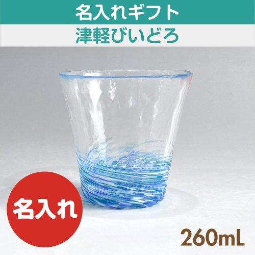 【名入れギフト】津軽びいどろ 露草 260mL  F71452