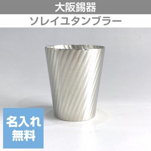 【名入れギフト】大阪錫器 ソレイユ タンブラー トール 小 230mL 桐箱入り