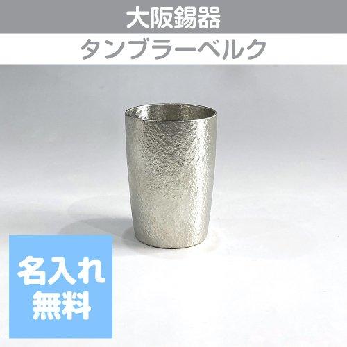 【名入れギフト】大阪錫器 タンブラーベルク 16-4-1 180mL小・桐箱入り