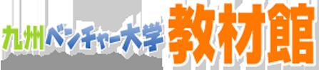 東京ベンチャー大学 教材館