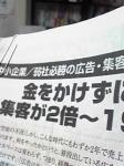 中小企業/弱者必勝の広告・集客戦略DVD:入門