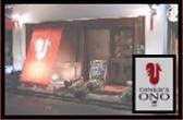 第153回 「ダイナーズONO」小野代表 大病で絶望+遺書のパワー!