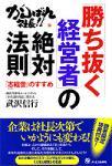 第124回 「日本一の経営者向けメルマガ」のがんばれ社長!・武沢社長