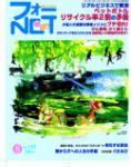 第123回 「博多発!日本一の起業ベンチャー誌」フォーネットの松本社長