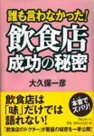 第109回 清里フードサービス・大久保社長 東京より「ベストセラー<飲食店成功の秘密>著者」