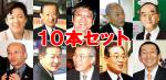TV版九州ベンチャー大学「全10本セット」