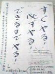 第10回 テクニカル電子・本房社長(九州一の100円パーク)+竹田陽一のリーダーシップ戦略