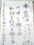 第16回 合同イベント/ランチェスター竹田の超時間戦略